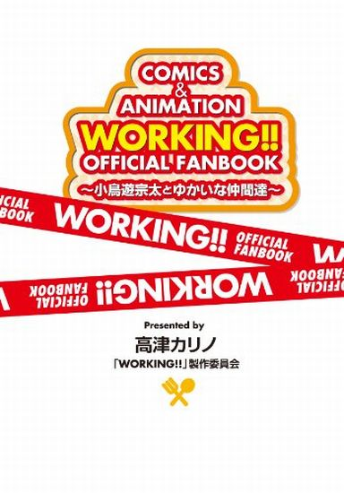 WORKING!! OFFICIAL FANBOOK 小鳥遊宗太とゆかいな仲間達 COMICS & ANIMATION