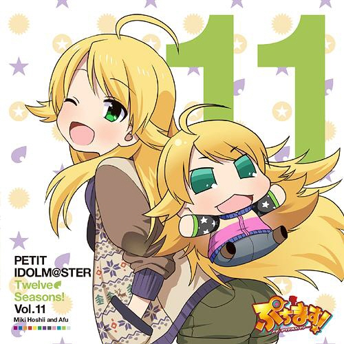 PETIT IDOLM@STER Twelve Seasons! Vol.11/星井美希&あふぅ(CV:長谷川明子)