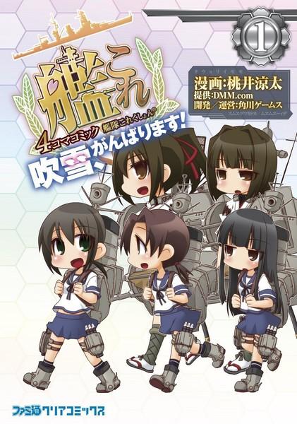 艦隊これくしょん-艦これ- 4コマコミック 吹雪、がんばります!(1)