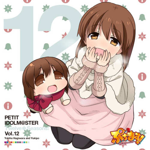 PETIT IDOLM@STER Twelve Seasons! Vol.12/萩原雪歩&ゆきぽ(CV:浅倉杏美)