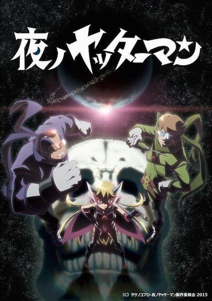 夜ノヤッターマン 第1話「世界は真っ暗闇」【無料】