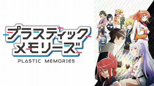 【無料】プラスティック・メモリーズ 第1話「はじめてのパートナー」