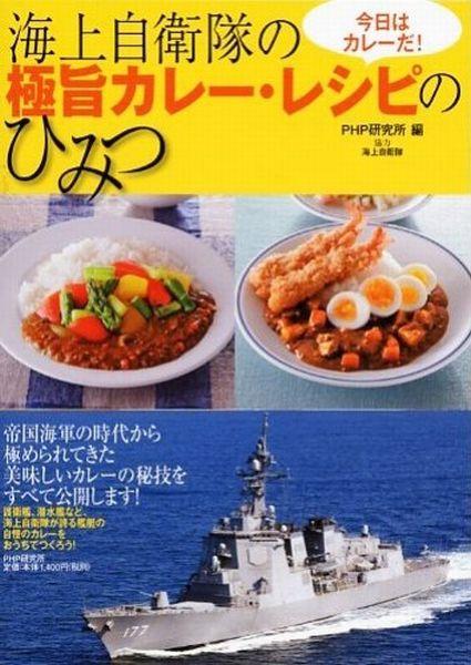 海上自衛隊の極旨カレー・レシピのひみつ 今日はカレーだ!