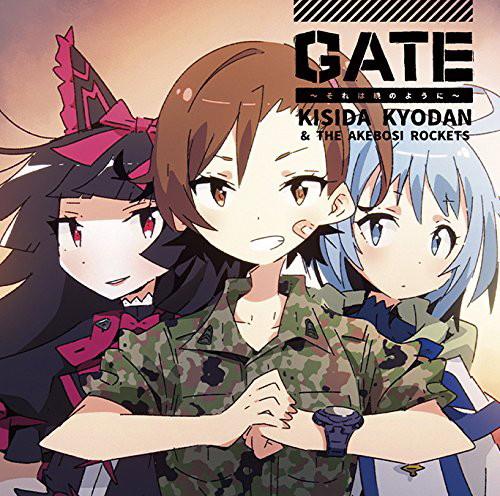 GATE~それは暁のように~(初回限定盤)(DVD付)/岸田教団&明星ロケッツ