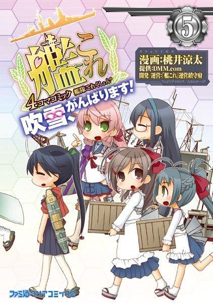 艦隊これくしょん-艦これ-4コマコミック 吹雪、がんばります! 5