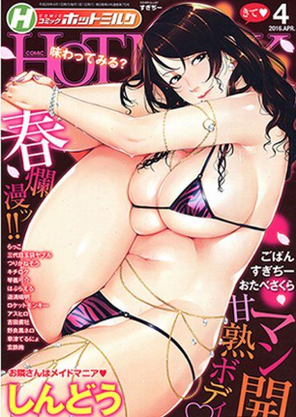 コミック ホットミルク 2016年04月号