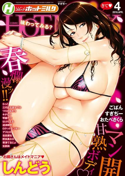 コミックホットミルク 2016年04月号