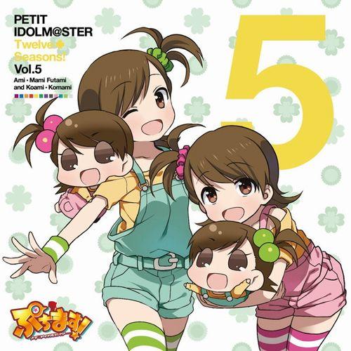 PETIT IDOLM@STER Twelve Seasons! Vol.5/双海亜美・真美&こあみ・こまみ(CV:下田麻美)