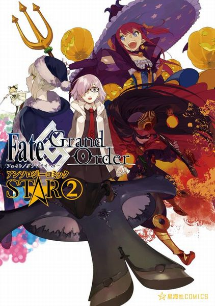 Fate/Grand OrderアンソロジーコミックSTAR 2