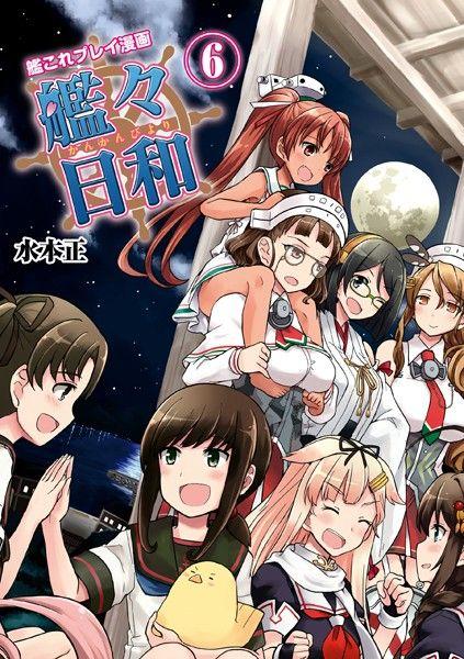 艦々日和 艦これプレイ漫画 6