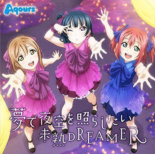 TVアニメ『ラブライブ!サンシャイン!!』挿入歌シングル「夢で夜空を照らしたい/未熟DREAMER」/Aqours