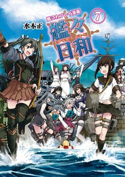 艦これプレイ漫画 艦々日和 (7)