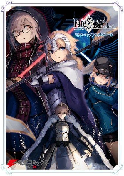 Fate/Grand Order 電撃コミックアンソロジー 8