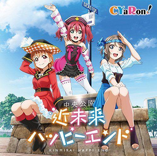 『ラブライブ!サンシャイン!!』ユニットCDシリーズ第2弾(1)「近未来ハッピーエンド」/CYaRon!