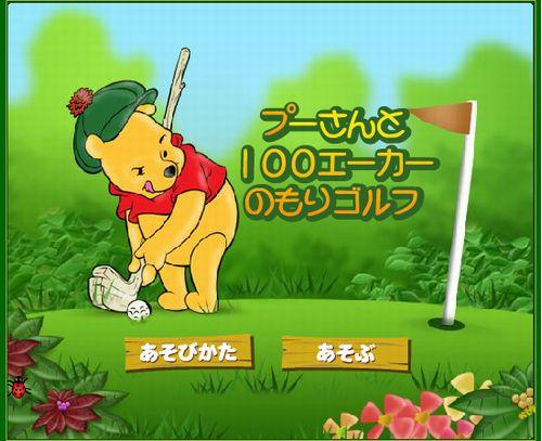 プーさんと100エーカーの森ゴルフ
