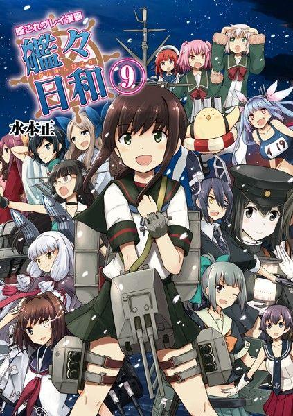 艦これプレイ漫画 艦々日和 (9)