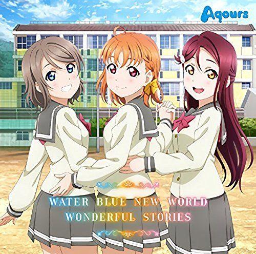 TVアニメ『ラブライブ!サンシャイン!!』2期挿入歌「WATER BLUE NEW WORLD/WONDERFUL STORIES」/Aqours