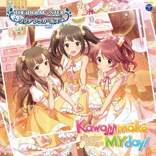 THE IDOLM@STER CINDERELLA GIRLS STARLIGHT MASTER 21「Kawaii make MY day!」