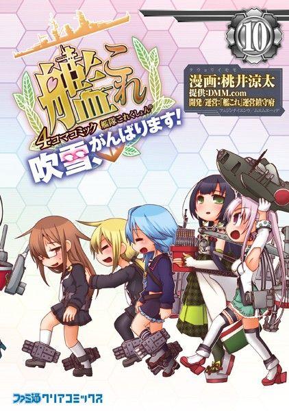 艦隊これくしょん -艦これ- 4コマコミック 吹雪、がんばります! (10)