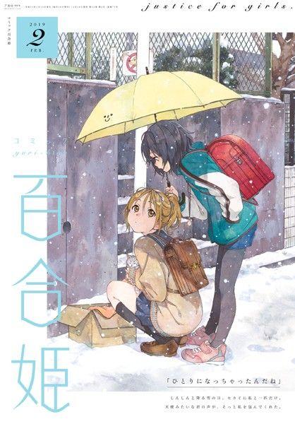 コミック百合姫 2019年2月号