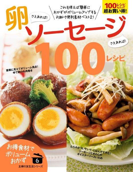 卵さえあれば!ソーセージさえあれば!100レシピ