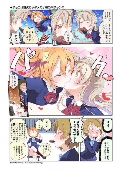 二次 エロ 萌え フェチ キス セックス カップル 百合 レズ 二人は幸せなキスをして終了 二次エロ画像 kiss2015122429