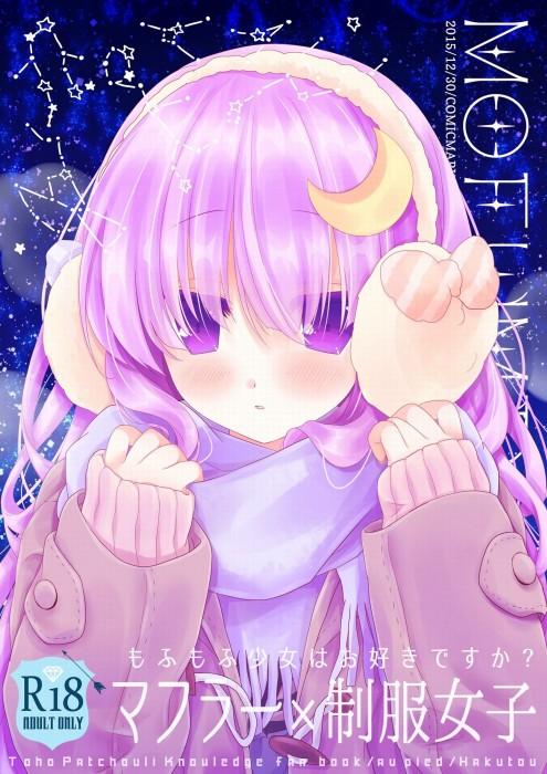 二次 エロ 萌え フェチ 冬 冬服 イヤーマフ マフラー コード 制服 二次エロ画像 earmuff2016011302