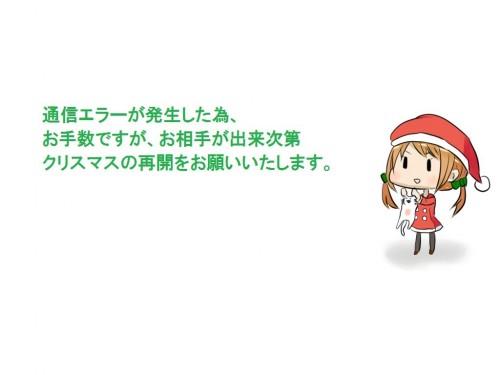 二次 萌え 非エロ フェチ コスプレ クリスマス 冬 サンタクロース サンタさん トナカイ 二次非エロ画像 christmas10020171225001