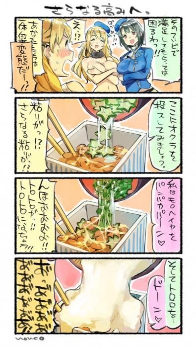 二次 萌え 非エロ 食べ物 食事風景 非エロ 納豆 艦隊これくしょん 東方Project レミリア・スカーレット 二次非エロ画像 nattou2018071006