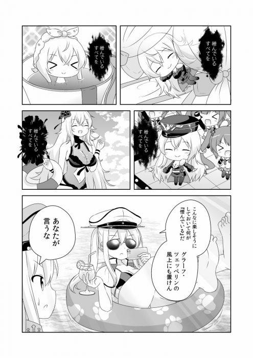 二次 エロ 萌え ゲーム 艦隊これくしょん 艦これ 擬人化 グラーフ・ツェッペリン Graf Zeppelin 帽子 金髪 ツインテール 巨乳 ストッキング・タイツ 島田フミカネ インバネスコート 未成艦 クーデレ パイオツェッペリン ケープ 二次エロ画像